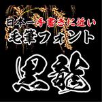 【Win版/Mac版フォントパック】昭和書体 高解像度「黒龍」