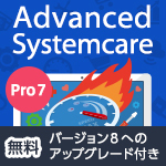Advanced SystemCare Pro(無償UP権付)