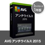 AVG アンチウイルス 2015 1ライセンス 1年版