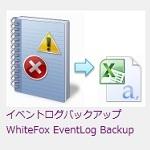�C�x���g���O�o�b�N�A�b�v�c�[�� Eventlog Backup