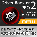 【25%OFF】Driver Booster 2 Pro