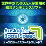 過去最安【50%OFF】Auslogics BoostSpeed 7