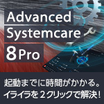 Advanced SystemCare 8 Pro �A�b�v�O���[�h��