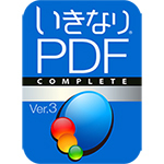 いきなりPDF COMPLETE Edition Ver.3 ダウンロード版
