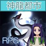 神龍都市 【P.D Present】