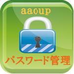 パスワード管理 aaoup(えーえーおーゆーぴー)(PRO版)