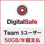 DigitalSafe(デジタルセーフ):Team (新規/更新) 5ユーザー 50GB/年額支払