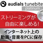 【新発売セール】Audials Tunebite 12 Platinum