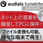 Audials Tunebite 12 Premium �A�b�v�O���[�h��