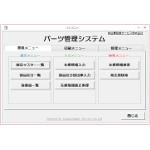 部品在庫管理システムPro Access(オープンソース)版