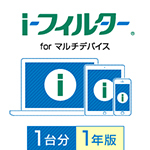 i-フィルター for マルチデバイス 1台用・1年版