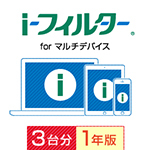i-フィルター for マルチデバイス 3台用・1年版