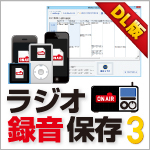 ラジオ 録音 保存3 DL版