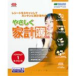 過去最安【1,980円】やさしく家計簿 v.3.0