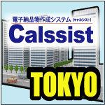 電子納品物作成システム Calssist 東京都簡易版