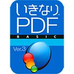 いきなりPDF BASIC Edition Ver.3 ダウンロード版