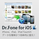 Dr.Fone for iOS (Mac版)