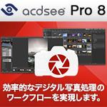 【画像・グラフィック 部門賞】ACDSee Pro 8