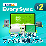 【新発売】EaseUS EverySync 2
