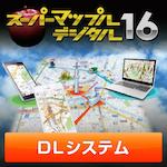 スーパーマップル・デジタル16 広域日本システム