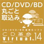 CD革命/Virtual Ver.14 ダウンロード版