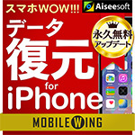 【30%OFF】スマホWOW!!! データ復元 for iPhone