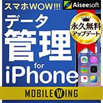 ���ޥ�WOW!!! �ǡ������� for iPhone