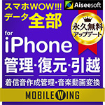 ���ޥ�WOW!!! �ǡ������� for iPhone