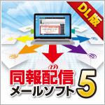 同報配信メールソフト5 DL版