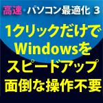 高速・パソコン最適化 3 Windows 10対応版