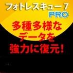 フォトレスキュー 7 PRO Windows 10対応版