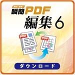 瞬簡PDF 編集6