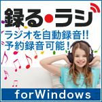 特価【1,580円】録るラジ