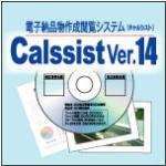 電子納品物作成閲覧システム Calssist