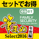 ESET ファミリー セキュリティ 3年版+筆まめ 年賀編