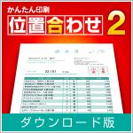 新発売【41%OFF】かんたん印刷位置合わせ2