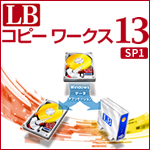 【20%OFF】LB コピーワークス13 SP1