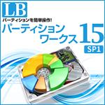 【2,160円】LB パーティションワークス15