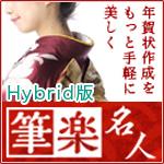 ベクター限定【60%OFF】筆楽名人 for Hybrid