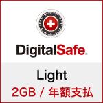 DigitalSafe(デジタルセーフ):Lite 2GB/年額支払