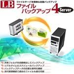 LB ファイルバックアップ4 Server