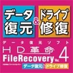 HD革命/FileRecovery Ver.4 データ復元&ドライブ修復 ダウンロード版
