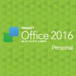 KINGSOFT Office 2016 Personal