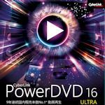 PowerDVD 16 Ultra ダウンロード版