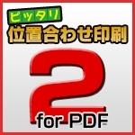 ピッタリ位置合わせ印刷2 for PDF