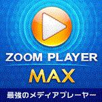 Zoom Player 12 MAX アップグレード版