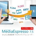 MediaEspresso 7.5 Deluxe アップグレード ダウンロード版