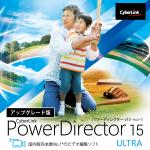 PowerDirector 15 Ultra アップグレード ダウンロード版