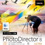 PhotoDirector 8 Ultra Macintosh用 アップグレード ダウンロード版