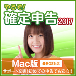 やるぞ!確定申告2017 for Mac